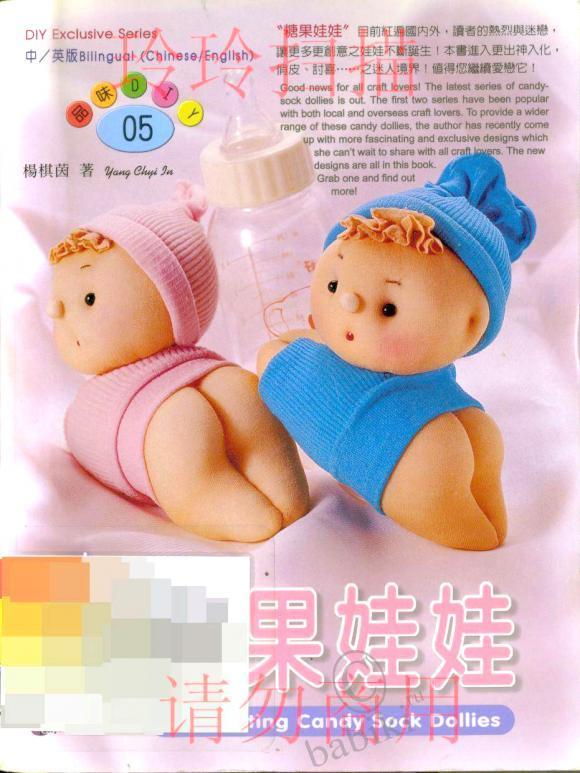 Как сшить куклу из ткани с выкройками 48