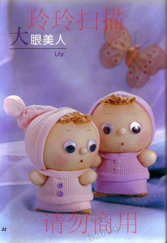 Как сшить куклу из ткани с выкройками 75