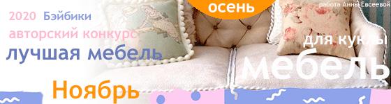 Авторский конкурс. Лучшая кукольная мебель - Диван или кресло - Ноябрь 2020