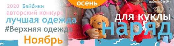 Лучшая авторская кукольная одежда Верхняя одежда - Ноябрь 20200