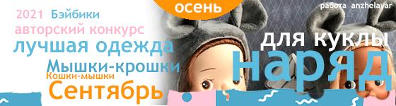 Лучшая авторская кукольная одежда Мышки-крошки или Кошки-мышки - Сентябрь 2021