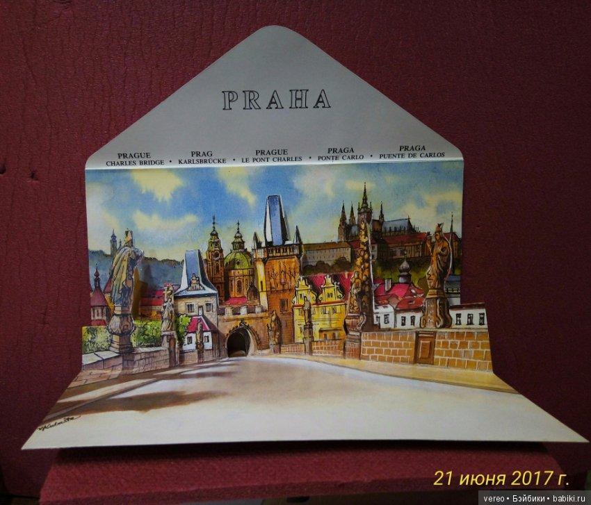 Для открытки, открытки в праге