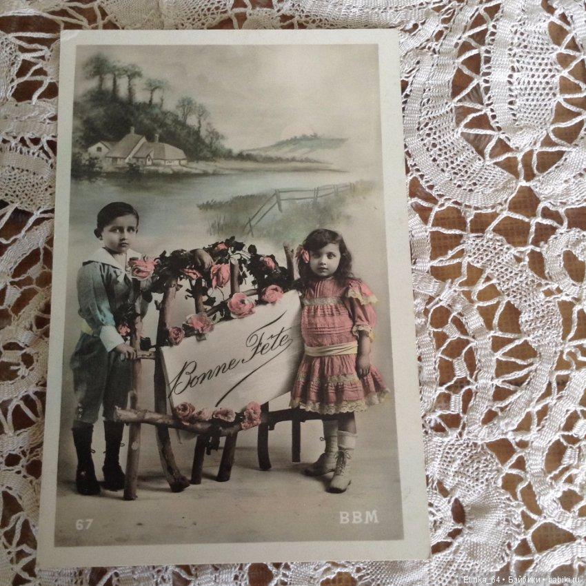 Как определить стоимость антикварной открытки