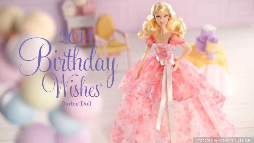 Тайного, картинки с днем рождения куклы барби