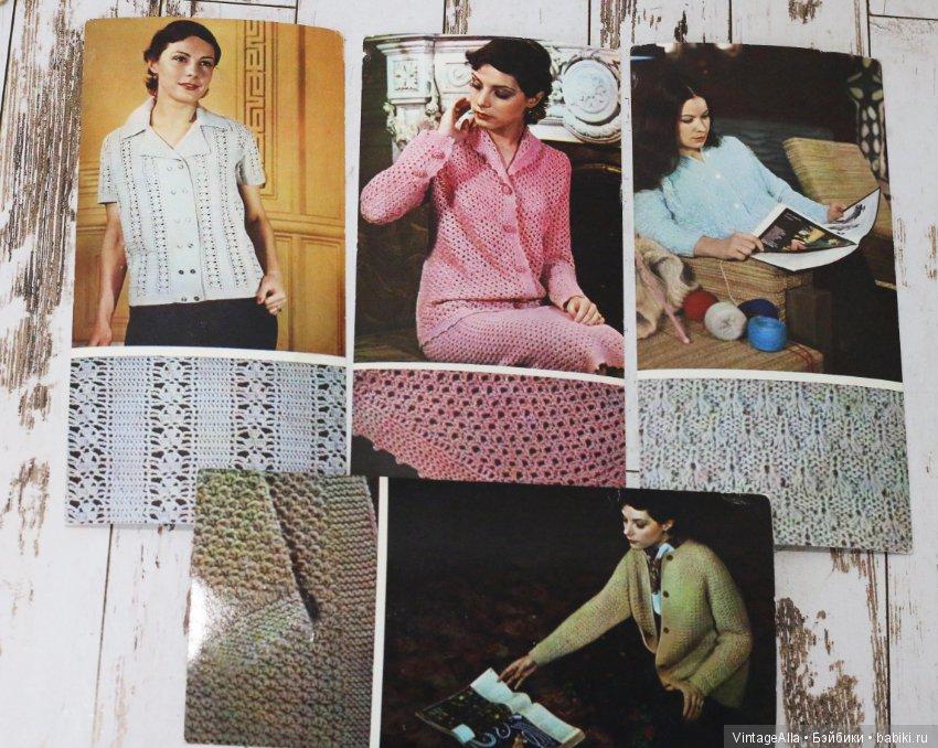 Набор открыток для дома для семьи 1976