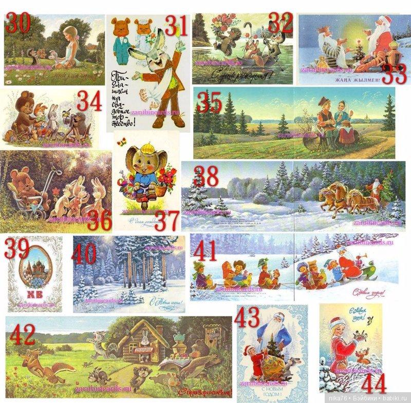 Редкие открытки ссср 80-90 годов, тоторо белом фоне