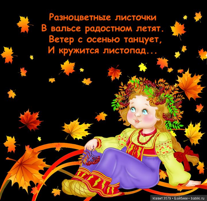 Сделать, стихи про осень короткие и красивые для детей 3-4 лет