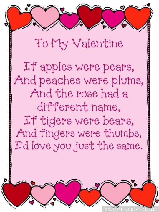 Для фотошопа, открытка на день валентина перевод