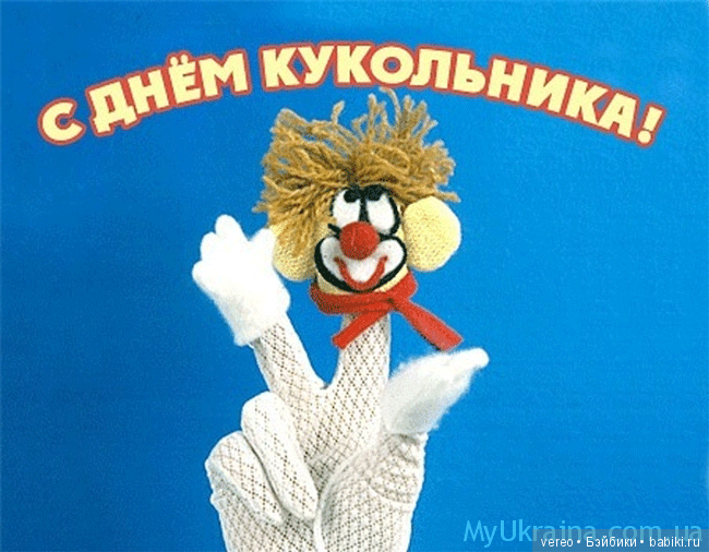 себя камбалой поздравления с международным днем кукольника квартиры эйлате